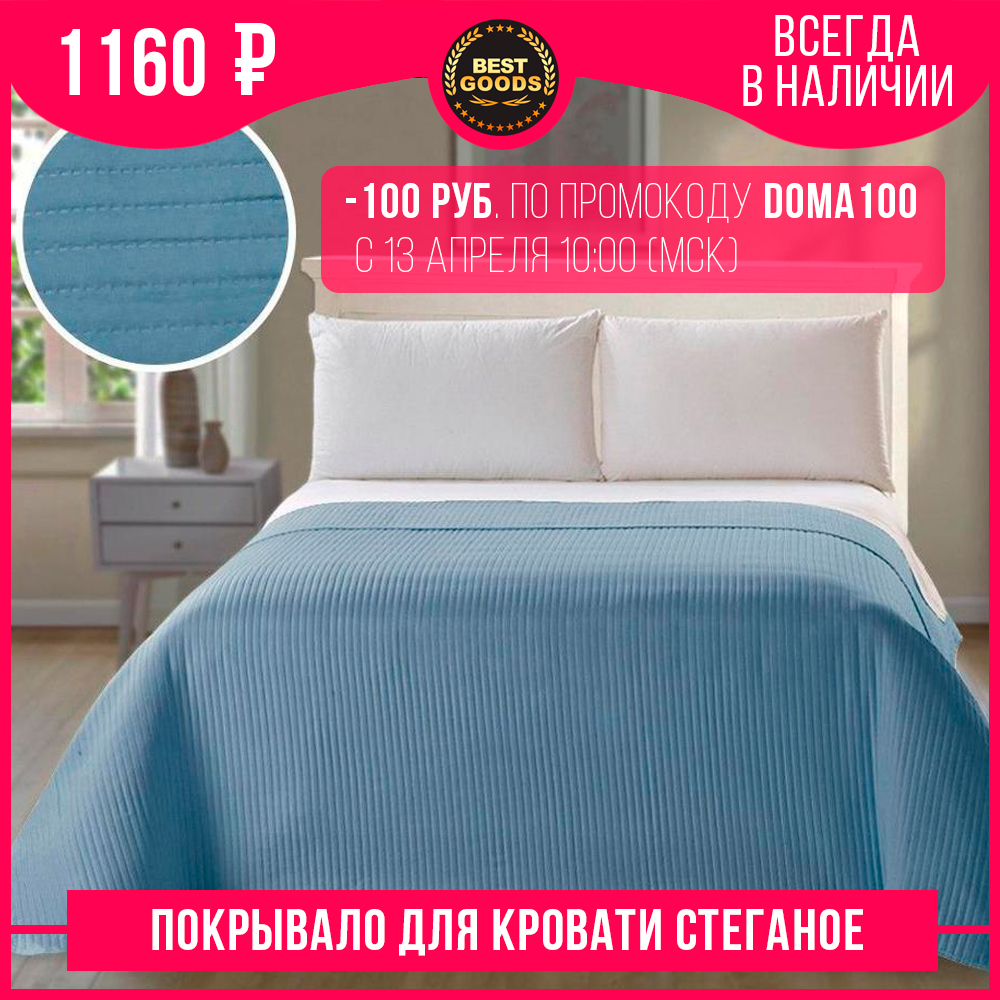 SETA TEVES Quilted Bedspread Bed Double Cotton Couch Plaid Home Garden Household Home Textile Coverlets