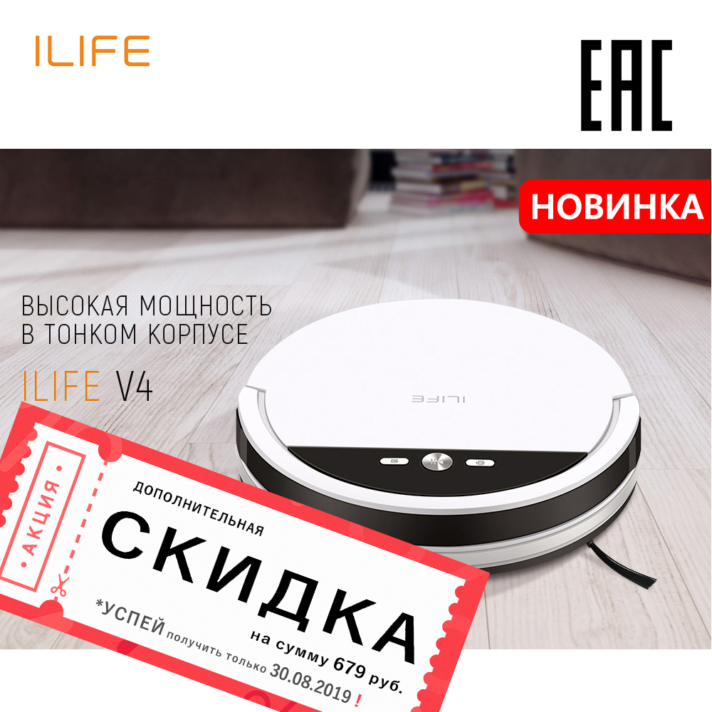 Robot vacuum cleaner ILIFE V4 powerful suction electric Automatic Dry Cleaning Floor White Home Household Silent Carpet ilife цена и фото