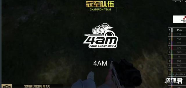 和平精英PEL:AG战队踩线晋级,玩家:需要感谢4AM呀!插图(3)