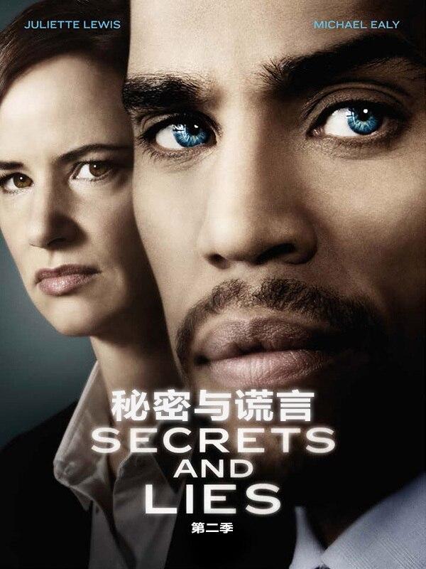 秘密與謊言第二季