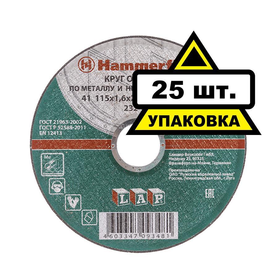 Circle Cutting HAMMER 115х1. 6x22 PCs. 25 PCs