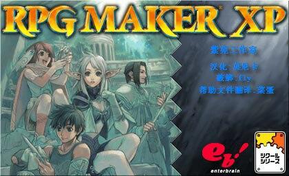 RPG游戏制作大师(RPG Maker XP)V1.02~1.03汉化版
