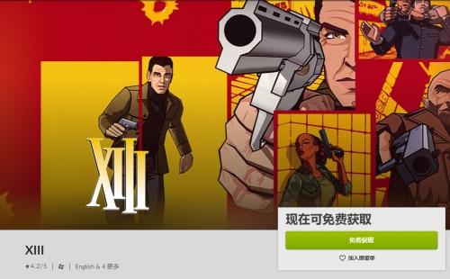 GOG喜+1限时免费领取《杀手13 (XIII) 》
