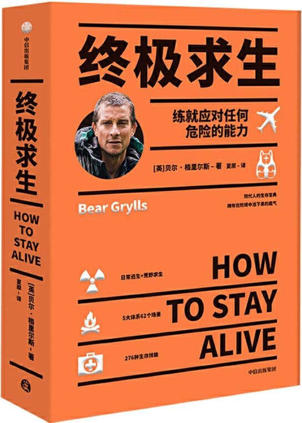 《终极求生》[英]贝尔·格里尔斯【文字版_PDF电子书_下载】