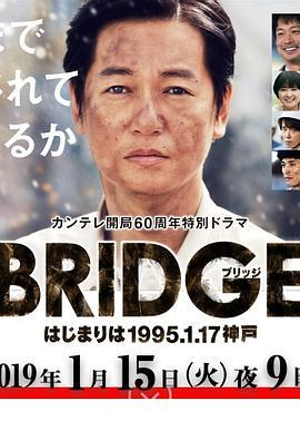 BRIDGE 始于1995.1.17 神户