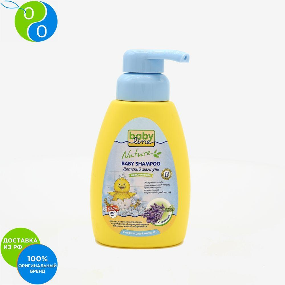 Babyline Baby Shampoo with lavender dispenser 250ml,Babyline, line, Beybilayn, baby Laina, shampoo, bathing, bathing children in the foam, for swimm