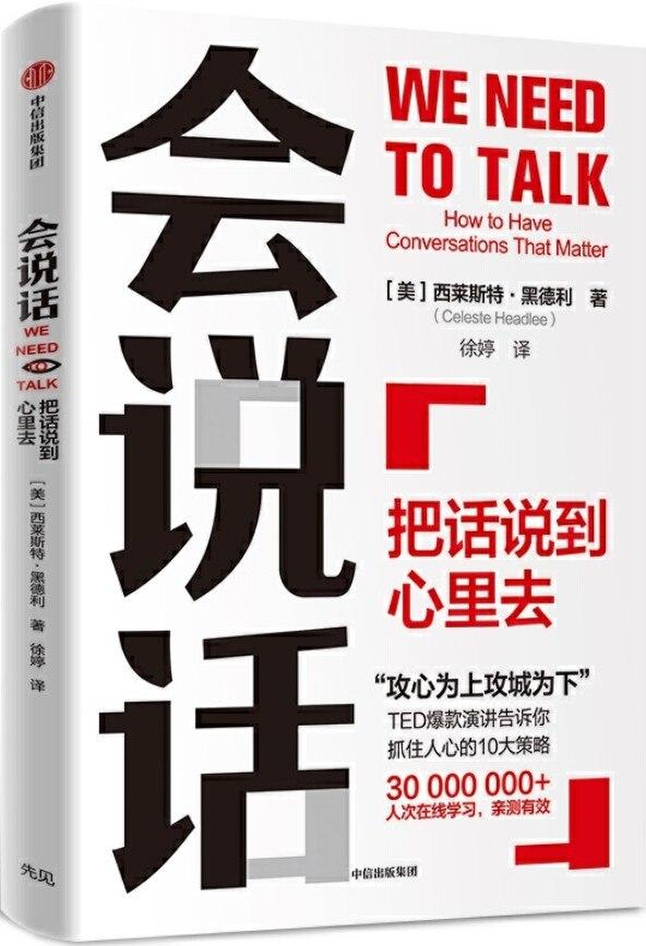 《会说话:把话说到心里去》[美]西莱斯特·黑德利【文字版_PDF电子书_下载】