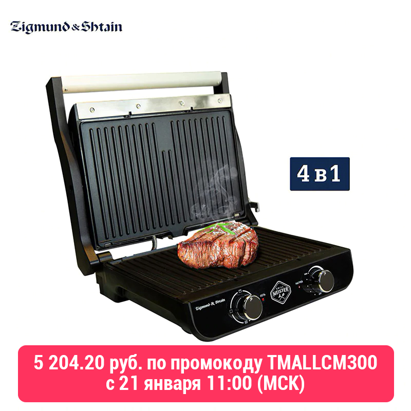 Electric Grill Zigmund & Shtain GrillMeister ZEG-925 Grilling Household Appliances For Kitchen