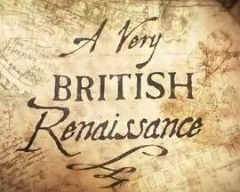 非常英国文艺复兴