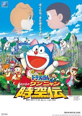 哆啦A梦:大雄的猫狗时空传国语
