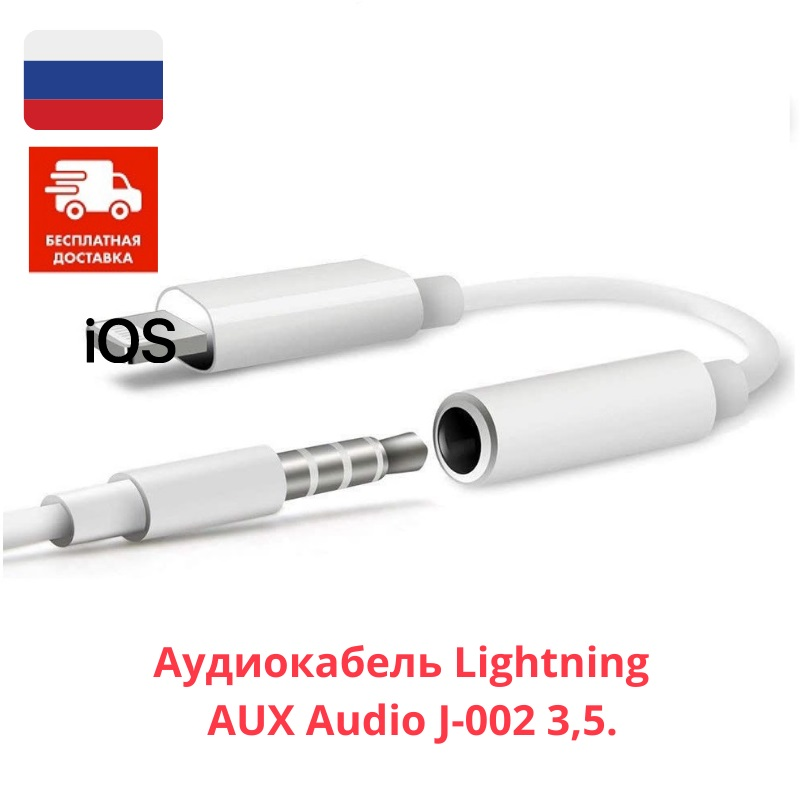 Переходник для наушников Bluetooth Lightning to Headphone 3.5mm J-002 белый