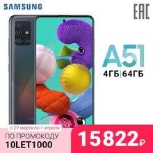Смартфон Samsung Galaxy A51 4+64GB