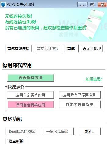 华为手机ADB卸载工具绿色版
