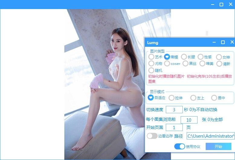 Lumg福利图片自动播放软件 乔合软件库官网