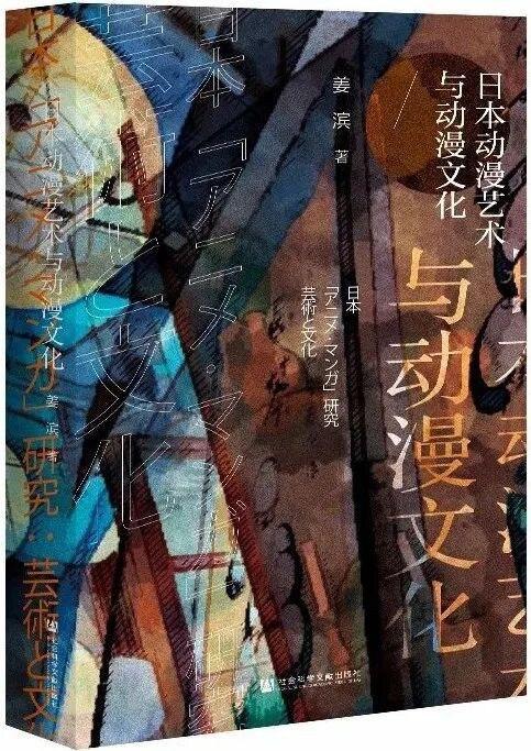 《日本动漫艺术与动漫文化》封面图片