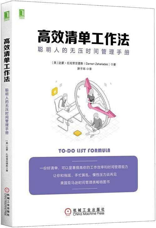 《高效清单工作法:聪明人的无压时间管理手册》达蒙·扎哈里亚德斯(Damon Zahariades)【文字版_PDF电子书_下载】