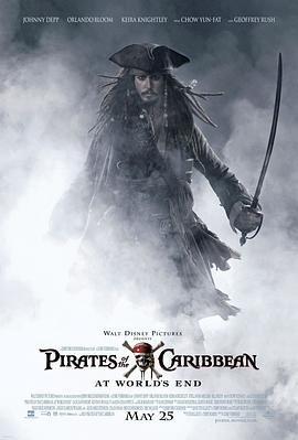 加勒比海盗3:世界的尽头的海报