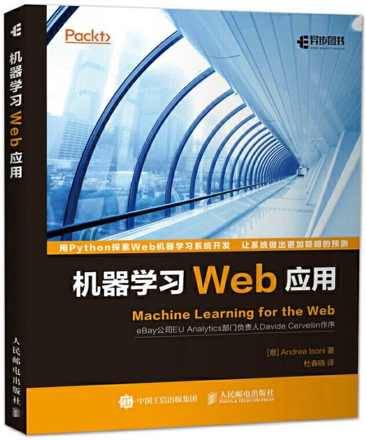 《机器学习Web应用》封面图片