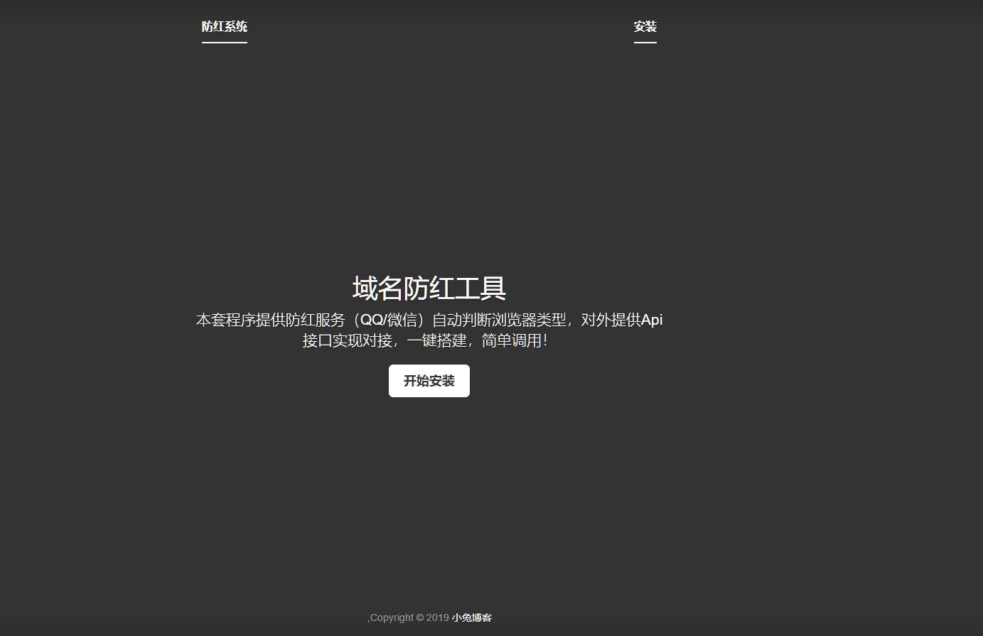 最新防红网站源码 可运营