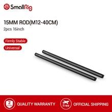 Smallrig 2 pçs 15mm preto liga de alumínio haste (M12 40cm) 16 polegadas haste para estabilizar equipamento de apoio/tripé acessórios 1054