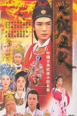 七侠五义1994