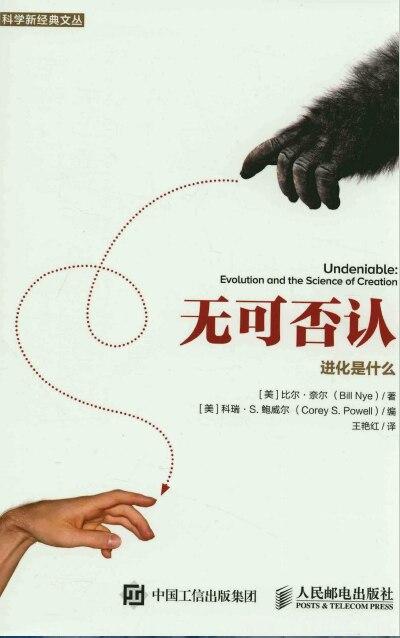 《无可否认:进化是什么》封面图片