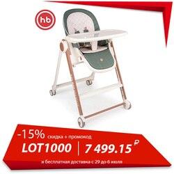 Chaise pour nourrir bébé heureux Berny V2