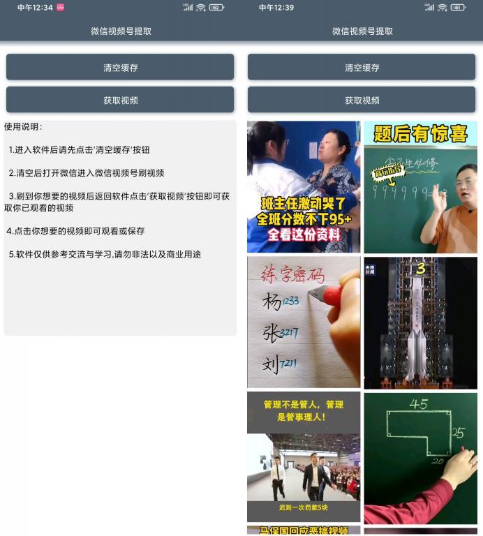 微信视频号提取下载小工具