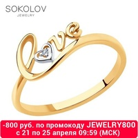 Sokolov ring in Gold with Diamond, fashion jewelry, gold, 585, women's male