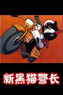 黑猫警长第二部