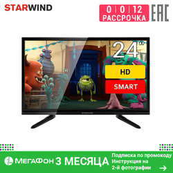 TV 24 StarWind SW-LED24R401BT2S HD Smart TV 30 televisión en pulgadas dvb-T dvb-t2 digital
