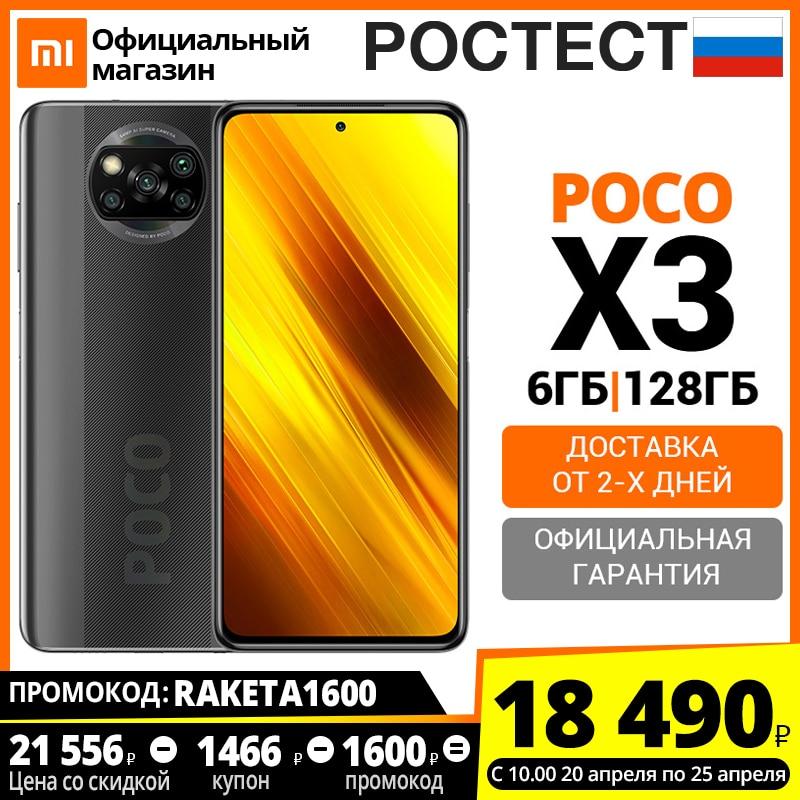 Смартфон POCO X3 NFC 6 + 128ГБ RU,[промокод:RAKETA1600],[Ростест, Доставка от 2 дня, Официальная гарантия]