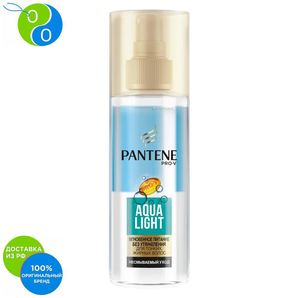Leave-in Hair Spray Pantene Aqua Light 150 ml,Leave-in Hair Spray Pantene Aqua Light 150 ml. лосьон kerashield leave in kis