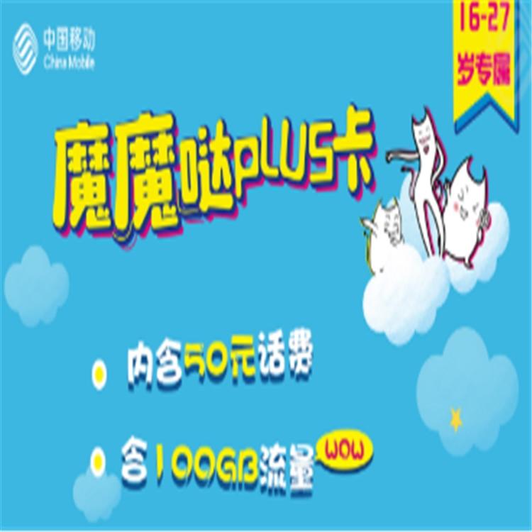 上海移动魔魔哒plus卡介绍和申请教程(可邮寄至上海以外地区)