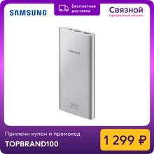 Внешний аккумулятор Samsung EB-P1100C USB Type-C