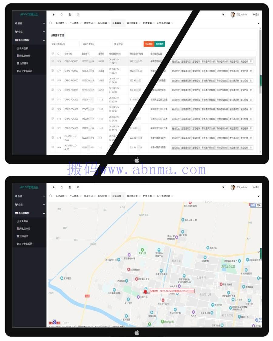 新版通讯录短信定位获取系统/读取通讯录APP软件带搜索/安卓IOS双端原生