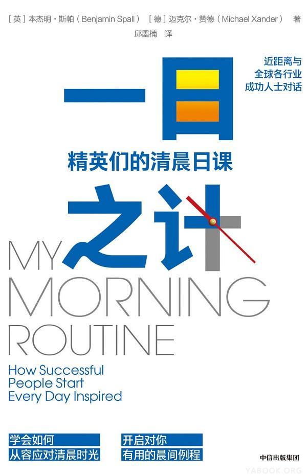 《一日之計:精英們的清晨日課》封面圖片