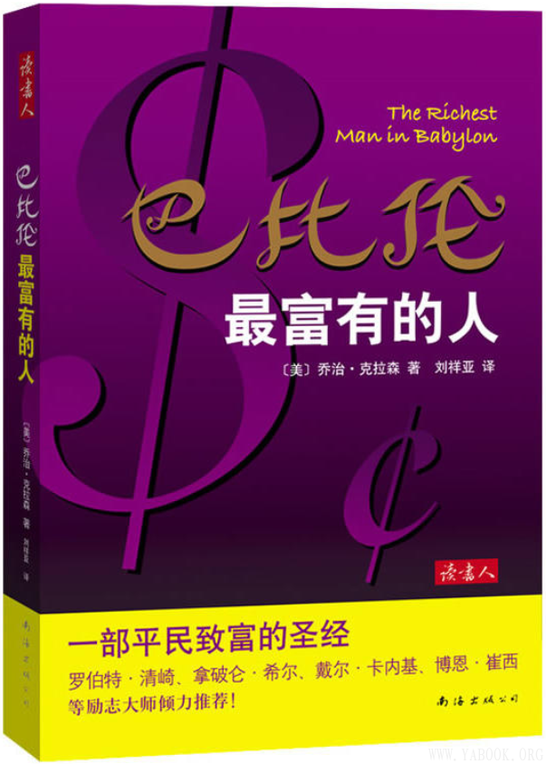 《巴比伦最富有的人》[美]乔治·克拉森【文字版_PDF电子书_下载】