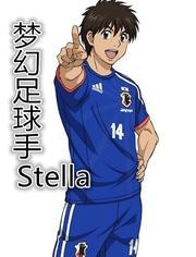 梦幻足球手Stella OVA