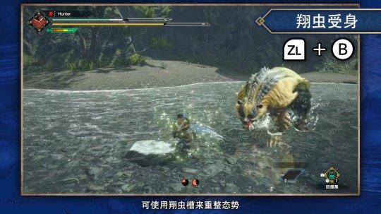 """《怪物猎人:崛起》新动作指南:""""翔虫篇""""&""""御龙篇""""插图(1)"""