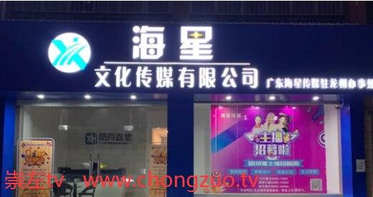 龙州海星文化传媒有限公司招聘 龙州温州商城(皇子扒房旁) 龙州人才网