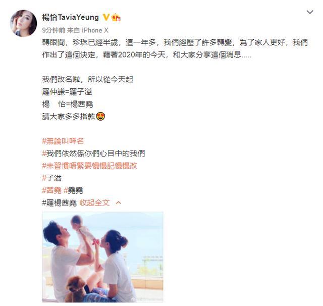 """杨怡罗仲谦宣布双双改名,""""茜""""字被嘲土,网友猜测或为生子"""