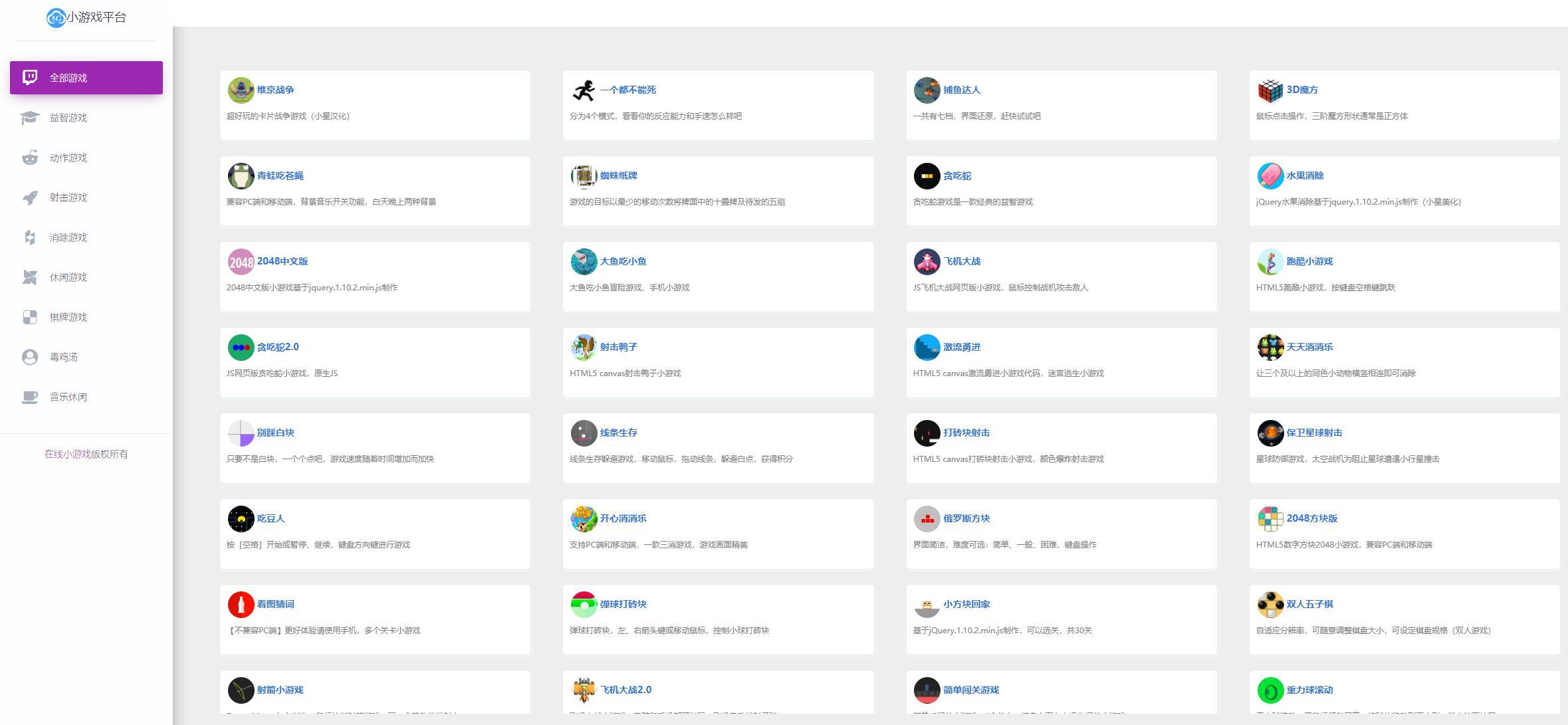HTML5在线网页小游戏70个源码