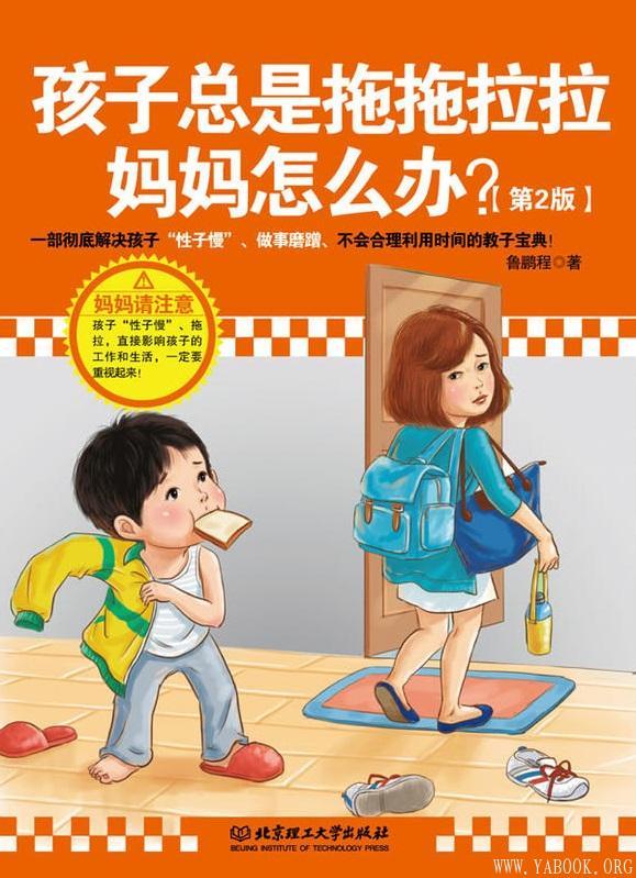 《孩子总是拖拖拉拉妈妈怎么办》封面图片