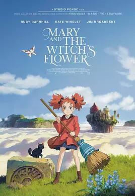 玛丽与魔女之花