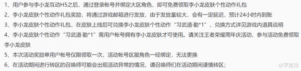 易烊千玺联名王者荣耀开启五周年:李小龙28号上线,特效意外曝光插图(3)