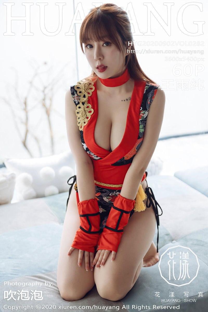 [HuaYang花漾] 2020.09.02 VOL.282 王雨纯 [61P/559MB]-觅爱图