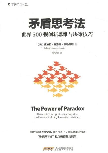 《矛盾思考法 : 世界500强创新思维与决策技巧》封面图片