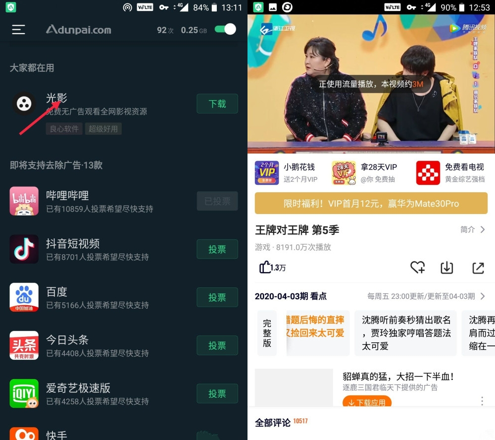 A盾牌v1.1.3清爽版_去除所有视频广告