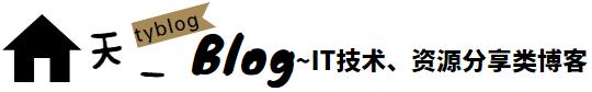 天一博客 - IT技术、资源分享